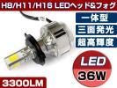 三面発光■オールインワンH8 H11 H16 36W LEDイエロー/ホワイト