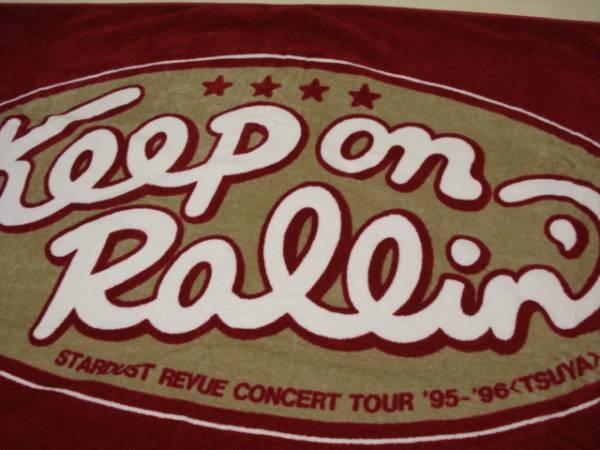 スターダストレビュー バスタオル Keep On Rollin'ツアー'95-'96