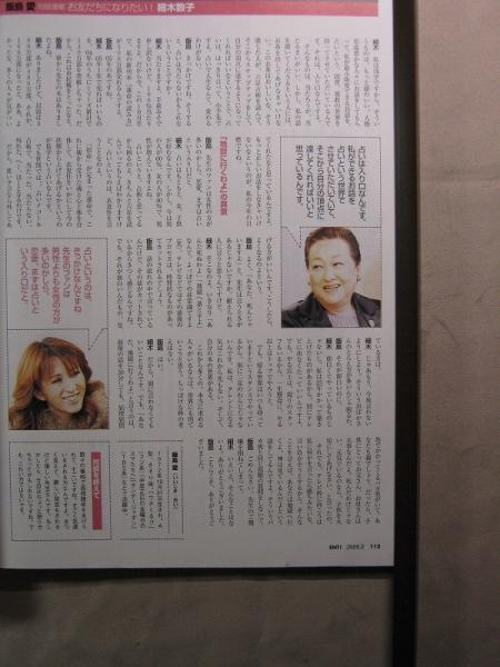 '05【対談 飯島愛 × 細木数子 】♯_画像2
