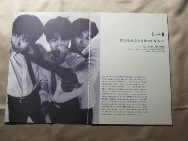 '96【nece to meet you について】 L⇔R 黒沢健一 ♯