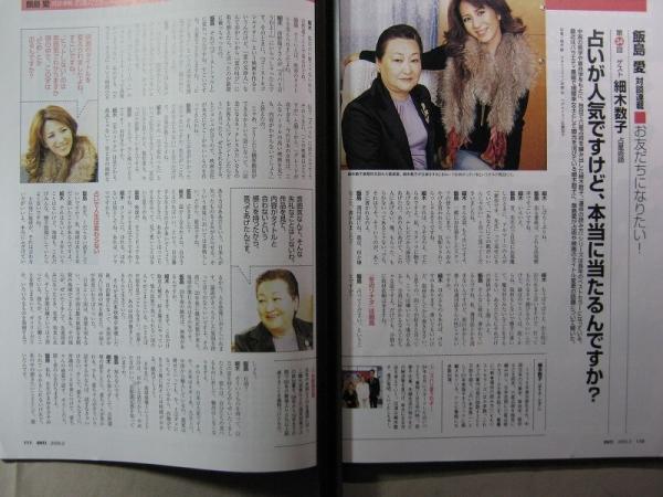 '05【対談 飯島愛 × 細木数子 】♯_画像1