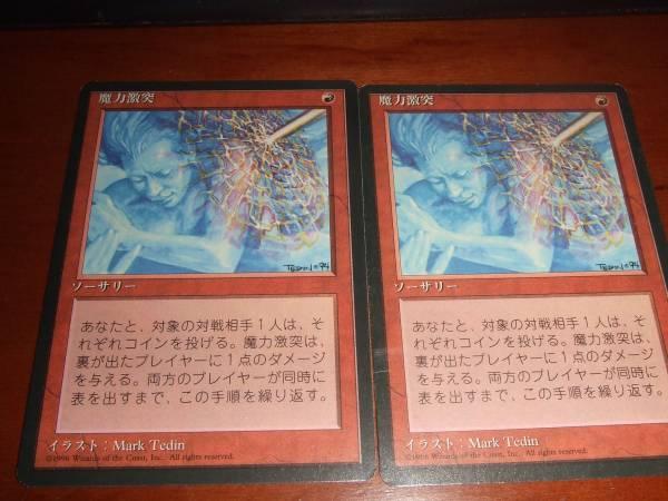 魔力激突/Mana Clash【4th★黒枠★日本語版】2枚セット_画像1
