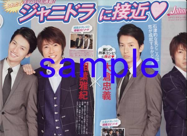 ◇TVぴあ 2012.6.6号 嵐 相葉雅紀 関ジャニ∞ 大倉忠義 KAT-TUN 田口淳之介