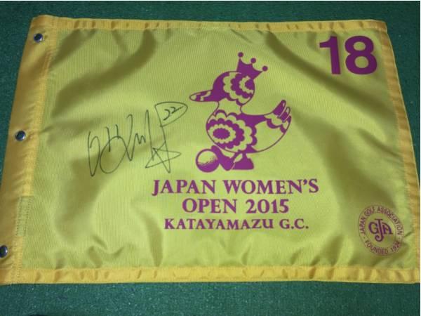 イボミ'15第48回日本女子オープン直筆サイン入り18番フラッグ_画像1