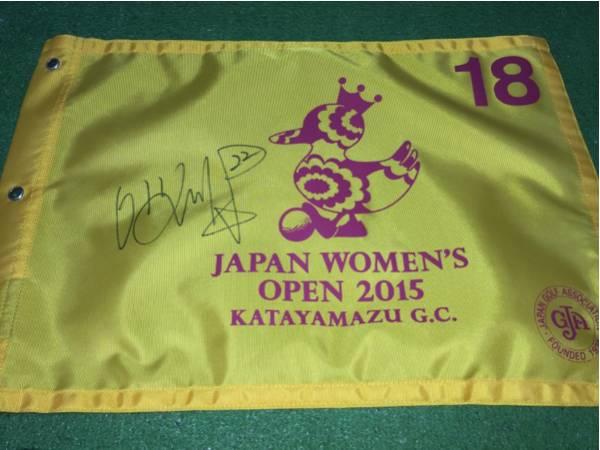 イボミ'15第48回日本女子オープン直筆サイン入り18番フラッグ_画像3