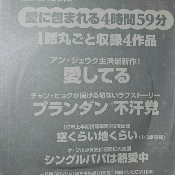 ◆韓流DVD☆4時間59分収録★チャンヒョク*ジソブ*イジュンギ
