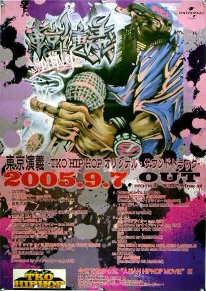 東京演義 TKO HIP HOP B2ポスター (P05002)