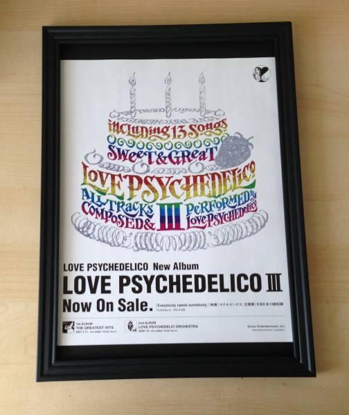 ラブサイケデリコ ★額装品★ 広告 額入り ( アルバム ポスター DVD CD LOVE PSYCHEDELICO DVD ライブ コンサート