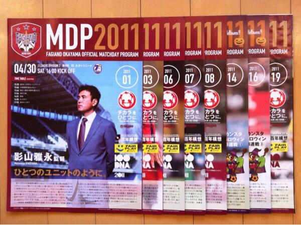 ■ファジアーノ岡山■マッチデープログラム■2011■計9冊■