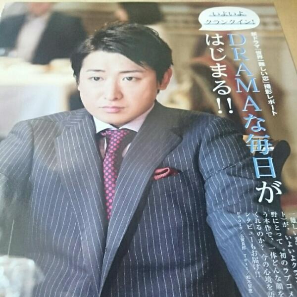 5p8◆オリスタ 2016.3.14 嵐 大野智 世界一難しい恋 アレグラ