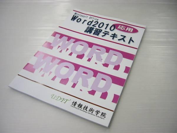 【新品!・ 未使用!】 ★ Word2010 応用 講習テキスト ★ [FCS出版]