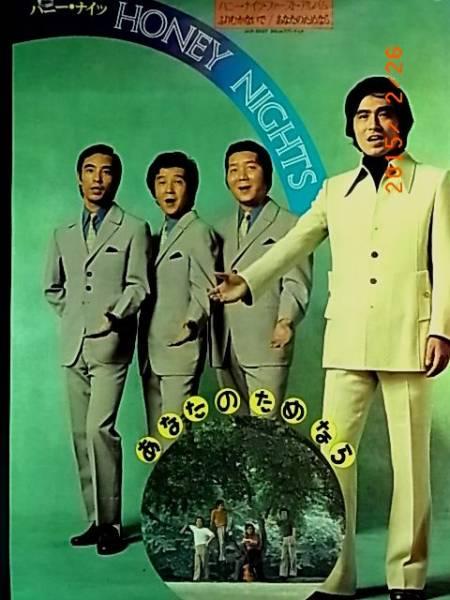★PRポスター ハニー・ナイツ(1974年解散)コーラスグループ