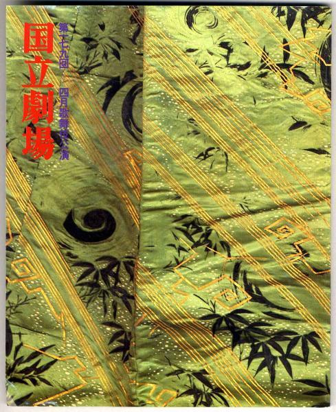 【7841】平成5年 国立劇場 ‐第一七九回 四月歌舞伎公演‐