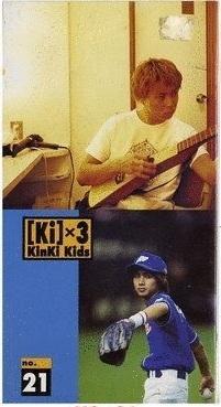 KinKi Kids 堂本光一 堂本剛 [Ki] ×3会報 No.21