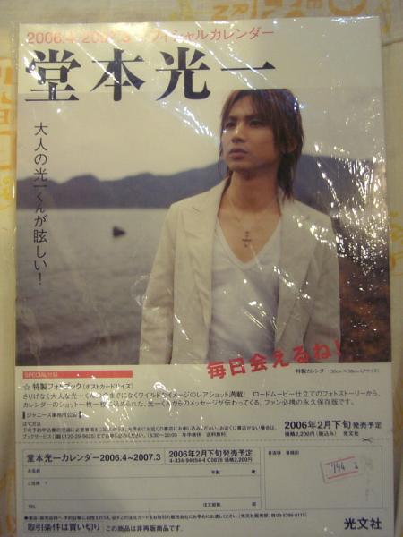 KinKi Kids 堂本光一 2006~2007 カレンダー チラシ