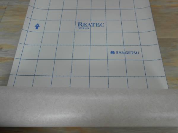 サンゲツ TC-8546 塩ビシート 端材35㎝巾×2.1m_浮きがあります