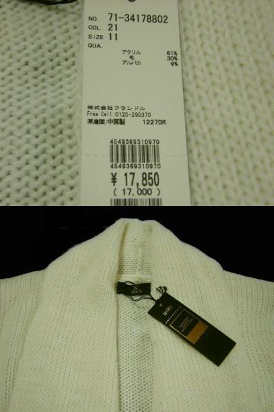 タグ付き・未使用◆イネドINED/ロング毛混カーディガン11白系17,850円_画像2
