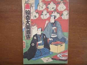 寿初春大歌舞伎パンフ1996.1●坂東八十助 中村東蔵 松本幸四郎