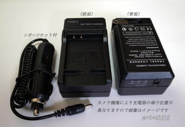 【PAN04】FinePix 402/F455/F460/F610/F700/F710/F810/Z2/充電器