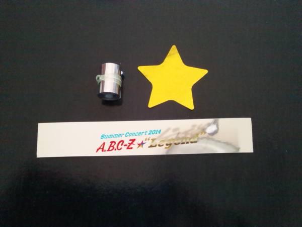 A.B.C-Z Summer Concert2014 銀テープ1本 おまけ付
