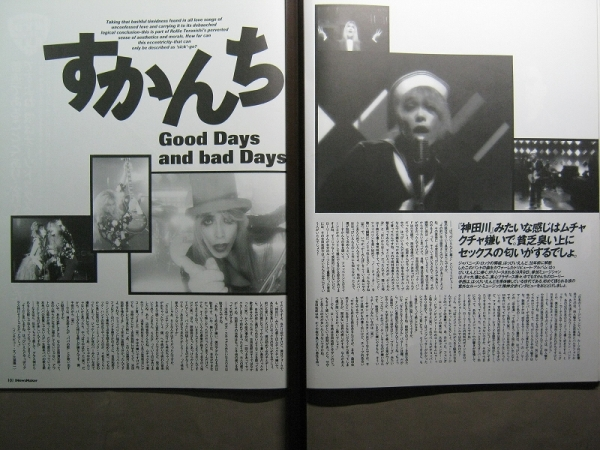 '93【意外なルーツ音楽 精神分析】すかんち ローリー寺西 ♯