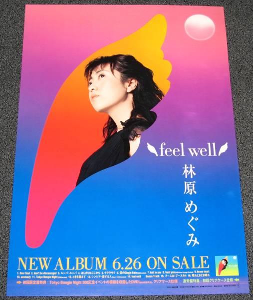 ×2 林原めぐみ [feel well] 告知用ポスター