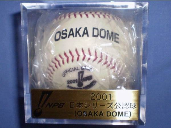 2001日本シリーズ公式球 大阪近鉄バファローズ×ヤクルト 第1-2戦 NPB試合球 公式球 ボール