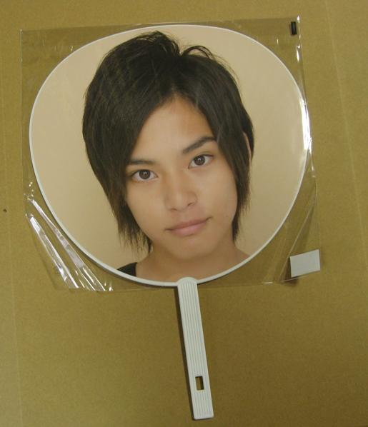 中山優馬 SUMMARY 関西 2008 うちわ 新品