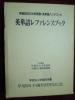 早稲田式受験英単語ハンドブック/『英単語レファレンスブック』
