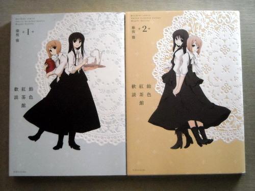 漫画 百合姫コミック 藤枝雅 飴色紅茶館歓談 全巻2冊_画像1