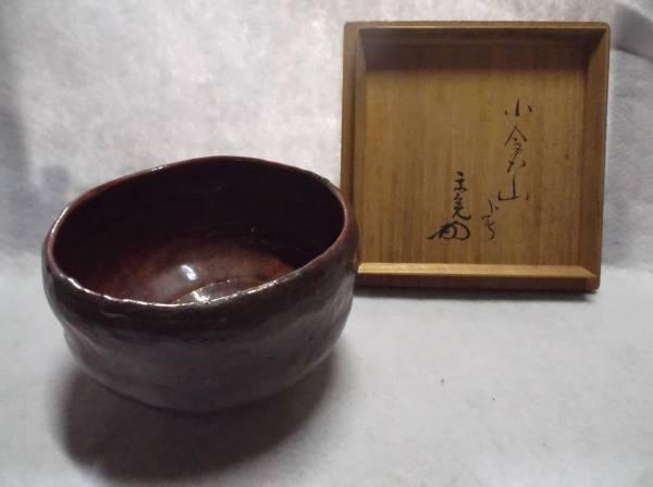 九代 大樋長左衛門 茶碗 「小倉山」 共箱 検索 骨董時代
