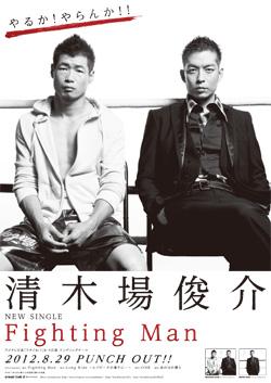 未使用 清木場俊介 「Fighting Man」 初回購入特典 B2ポスター