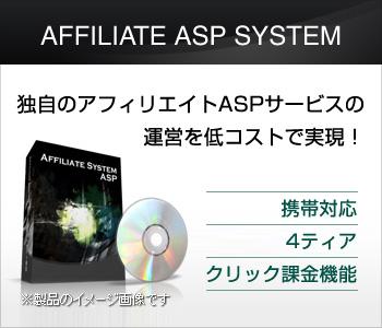 アフィリエイトASP運営システム_画像1