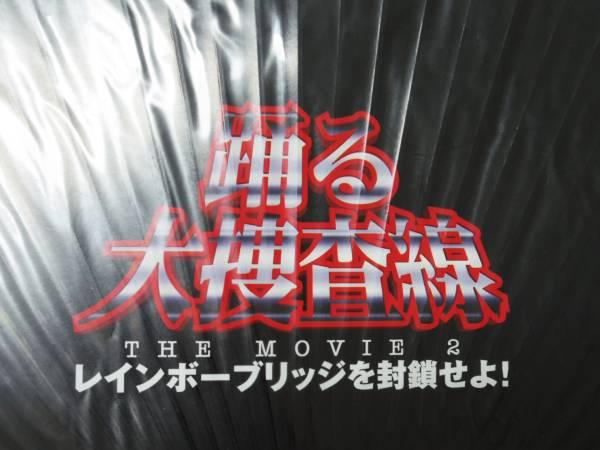 ★踊る大捜査線【THE MOVIE 2 うちわ】グッズ★未開封品★レア!!_画像3