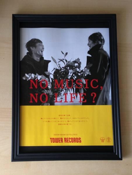 2 ブンブンサテライツ 額装品 タワレコ ポスター CD DVD ライブ