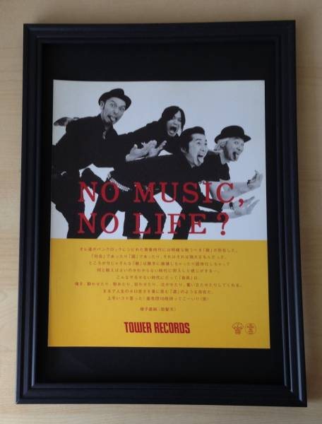 2 怒髪天 増子直純 タワレコ 額装品 ポスター CD DVD 広告 ライブ コンサート タワーレコード