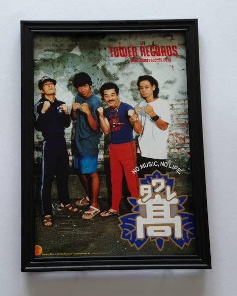 MONGOL800 具志堅用高 額装品 タワレコ 広告 ポスター CD DVD