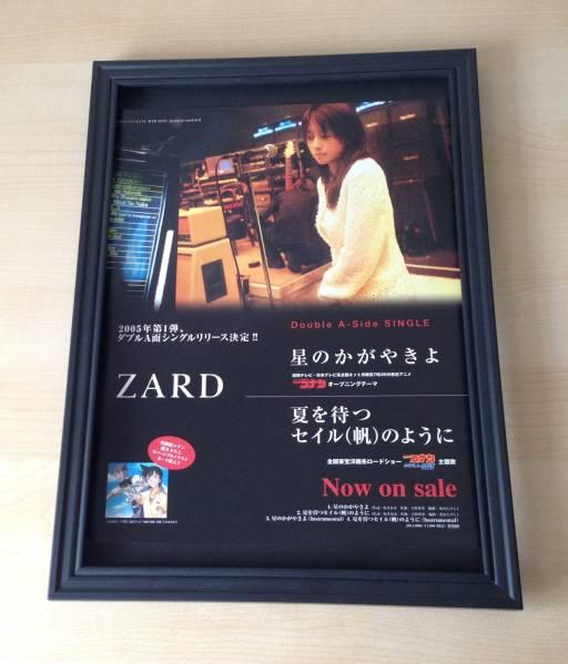 ZARD 坂井泉水 星のかがやきよ 希少 額装品 広告 ポスター CD