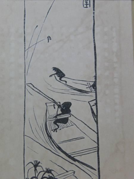 小川芋銭/沼の夜/明治/木版画集の一部/希少/新品額付_画像1
