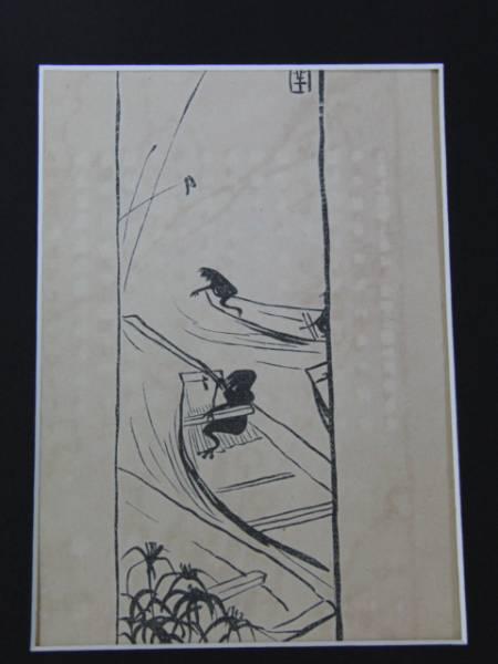 小川芋銭/沼の夜/明治/木版画集の一部/希少/新品額付_画像3