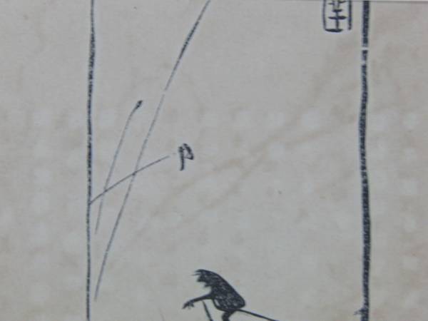 小川芋銭/沼の夜/明治/木版画集の一部/希少/新品額付_画像2