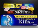 塗るグルコサミン KIDA キダ 18g エミューオイル&MSM 送料込み