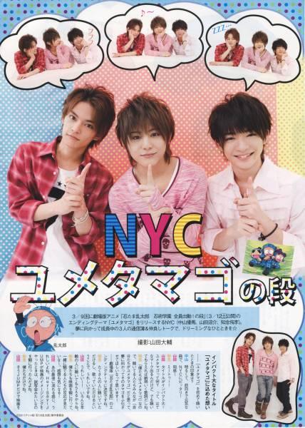 p3◆TVぴあ 2011.3.16号 切抜 NYC 山田涼介 知念侑李 中山優馬 Hey!Say!JUMP