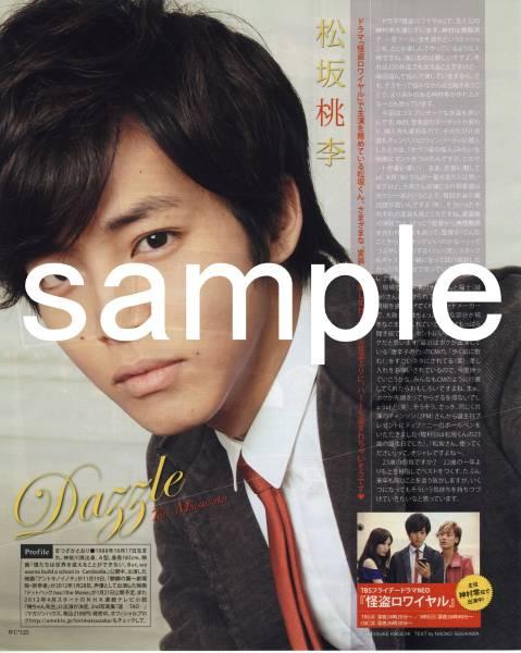p4◆Wink up 2011.12 KAT-TUN 亀梨和也 上田竜也 松坂桃李
