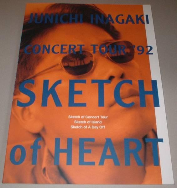 稲垣潤一 パンフ[SKETCH of HEART] '92