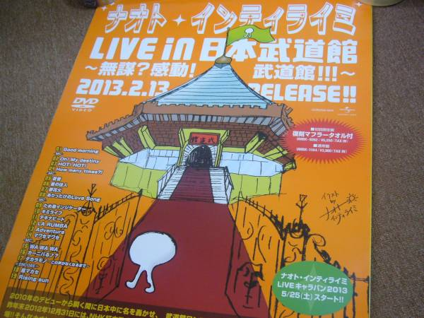 B2大 ポスター ナオト・インティライミ LIVE in 武道館