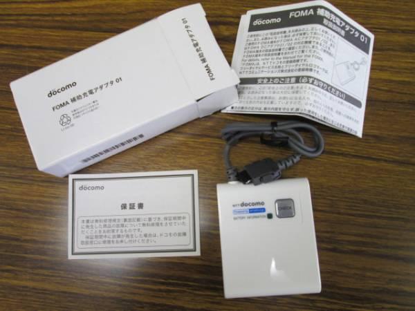 【docomo/ドコモ】 FOMA 補助充電アダプタ 01