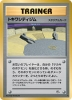 ジム2T★トキワシティジム■闇からの挑戦■未使用ポケモンカード