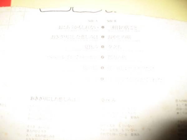 LP 吉田拓郎 _画像2