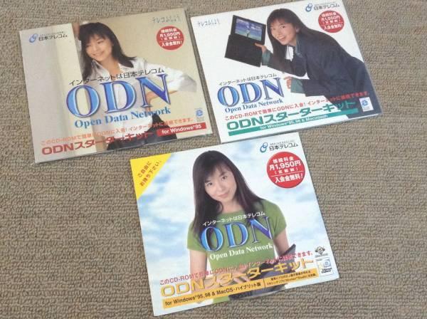 山口智子 CD-ROM日本テレコムスターターキット3枚set